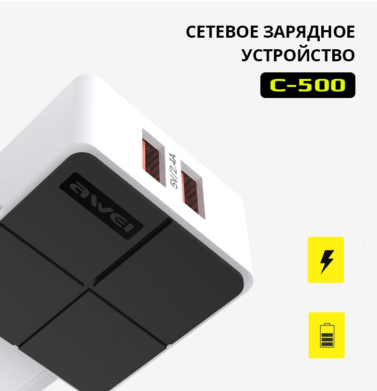 AWEI C-500 Travel Charger