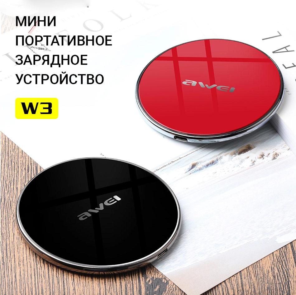 AWEI W3 wireless charger mini portable